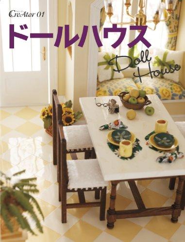 ドールハウス(CreAtorクリエイター01) (亥辰舎BOOK) (亥辰舎BOOK クリエイター No. 1)