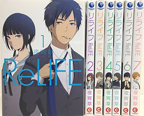ReLIFE(リライフ)  コミック 1-7巻セット