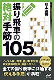 速効!振り飛車の絶対手筋105 (マイナビ将棋BOOKS)