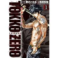 特公 零 TOKKO ZERO(1) (ヒーローズコミックス)