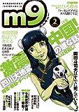 m9 Vol.2 (晋遊舎ムック)