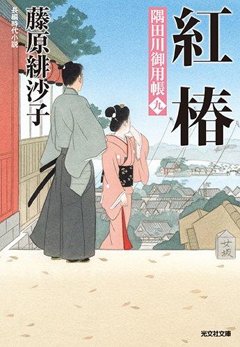 紅椿: 隅田川御用帳(九) (光文社時代小説文庫)