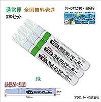 工業用消えないマーカー中FA-KGM03HJ (通常便) (緑)