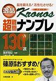 逸品 超難問ナンプレ130選 Kronos(クロノス)