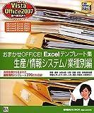 おまかせOFFICE! Excelテンプレート集 生産/情報システム/業種別編 Vista/Office2007 対応版
