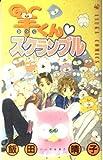 羊くんスクランブル / 飯田 晴子 のシリーズ情報を見る