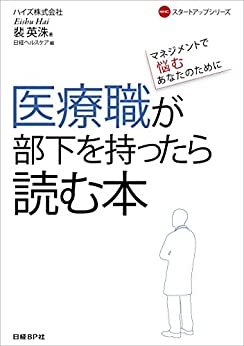 [裴英洙]の医療職が部下を持ったら読む本