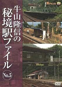 牛山隆信の秘境駅ファイル No.5 [DVD]