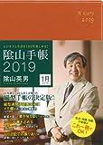 ビジネスと生活を100%楽しめる! 陰山手帳2019(茶)