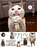うちの猫ら 画像