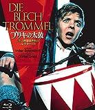 ブリキの太鼓 -日本語吹替音声収録コレクターズ版-[Blu-ray/ブルーレイ]
