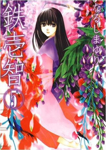 鉄壱智 5 (IDコミックス ZERO-SUMコミックス)の詳細を見る