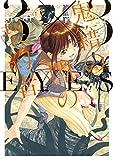 3×3EYES 鬼籍の闇の契約者(4) (ヤングマガジンコミックス)