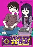 ハイスコアガール5巻 (デジタル版ビッグガンガンコミックスSUPER)