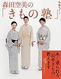 森田空美の「きもの塾」: 永く着られる「30年きもの」教えます (和樂ムック)
