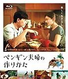 ペンギン夫婦の作りかた[Blu-ray/ブルーレイ]