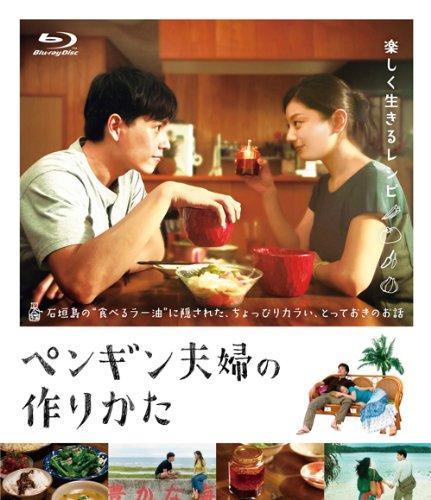 ペンギン夫婦の作りかた(BD) [Blu-ray]