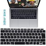 MacBook Air 2018 キーボードカバー Voviqi MacBook Air 13.3 インチ 日本語キーボード 防水防塵カバー 清潔易い 保護キーボード(ブラック)
