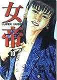 女帝 10 (芳文社コミックス)