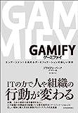 GAMIFY ゲーミファイ—エンゲージメントを高めるゲーミフィケーションの新しい未来