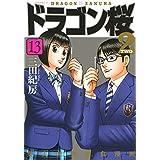 ドラゴン桜2 コミック 全13巻セット