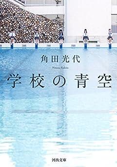 学校の青空 (河出文庫 か 10-1)
