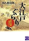 大江戸ぐらり―安政大地震人情ばなし (実業之日本社文庫)