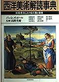 西洋美術解読事典―絵画・彫刻における主題と象徴