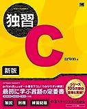 独習C 新版