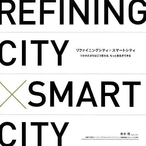 リファイニングシティ×スマートシティ -つかれたまちはこう変わる. もっと長生きできるの詳細を見る