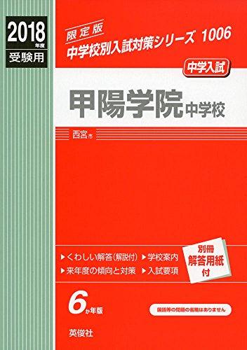甲陽学院中学校   2018年度受験用赤本 1006 (中学校別入試対策シリーズ)