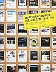 BiND for WebLiFE*3で作る おしゃれなホームページ