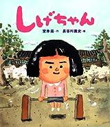 「本の日」、室井滋さんが都内3書店でイベント