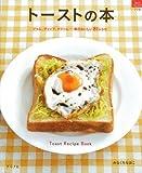 【バーゲンブック】 トーストの本