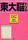 東大脳ドリル 国語 初級 (頭のいい子を育てるドリルシリーズ)