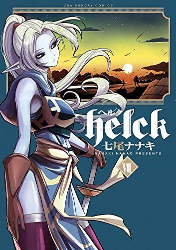 Helck 7 (裏少年サンデーコミックス)
