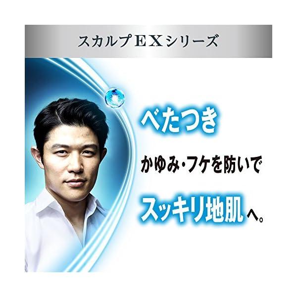 h&s for men シャンプー スカルプE...の紹介画像4