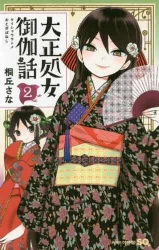 大正処女御伽話 2 (ジャンプコミックス)