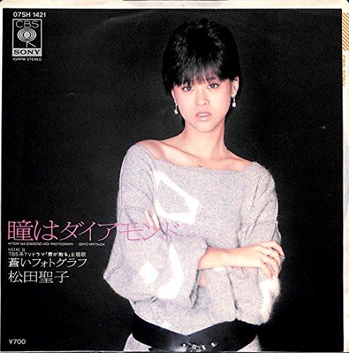 松田聖子「瞳はダイアモンド」に松本隆がこめた3つの希望