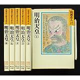 明治天皇 全6巻セット (山岡荘八歴史文庫)