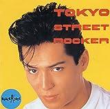 東京ストリートロッカー 【応募者全員プレゼント特典対象】