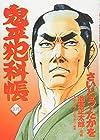 コミック 鬼平犯科帳 第105巻