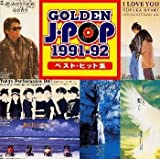 ゴールデンJ-POP 1991~92
