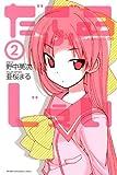 だぶるじぇい(2) (講談社コミックス)