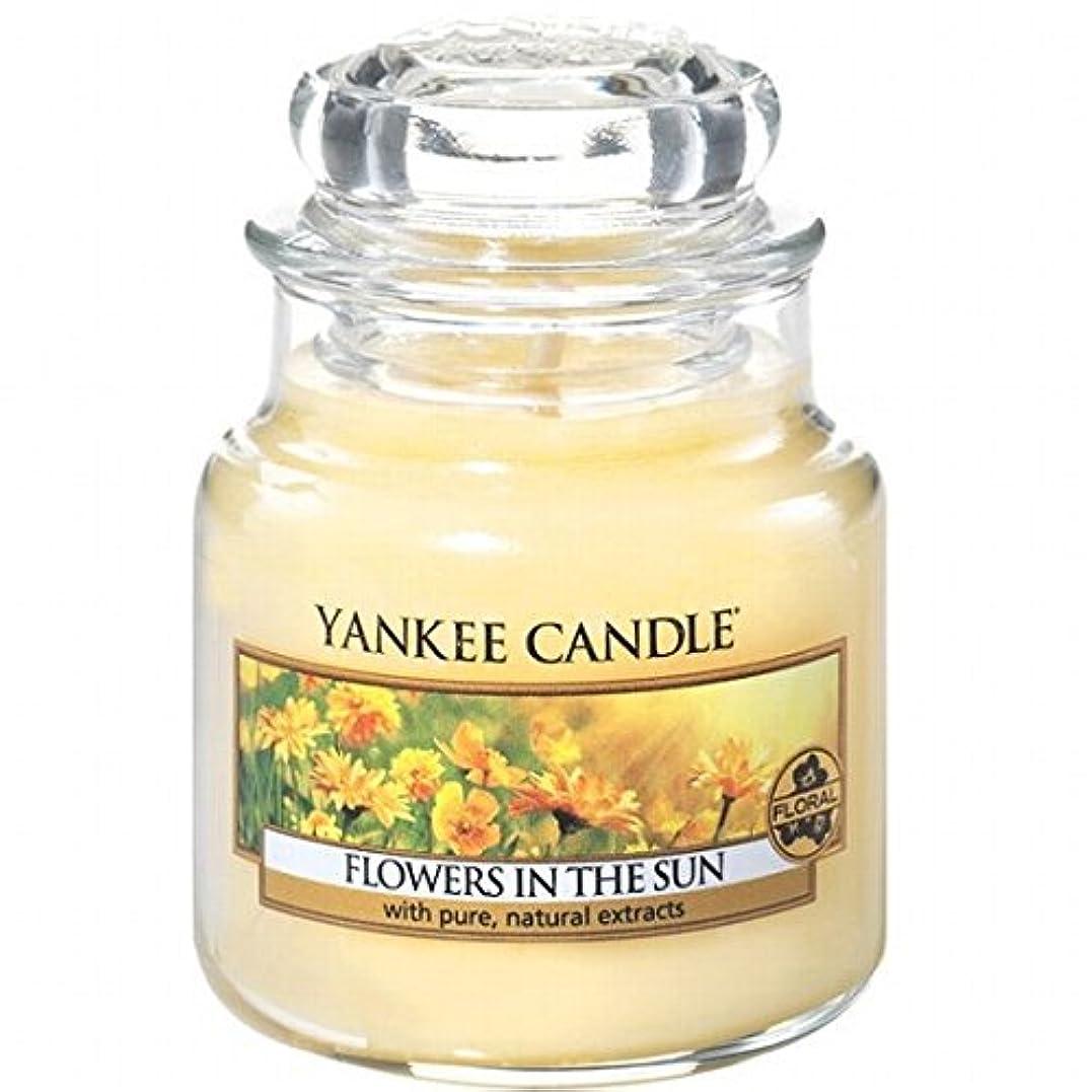 高原昼寝愛国的なヤンキーキャンドル(YANKEE CANDLE) YANKEE CANDLE ジャーS 「フラワーインザサン」