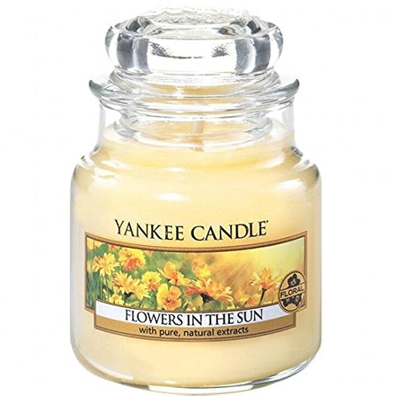 旋回クリアセクタYANKEE CANDLE(ヤンキーキャンドル) YANKEE CANDLE ジャーS 「フラワーインザサン」(K00305274)