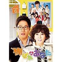 棚ぼたのあなた DVD-BOX 6