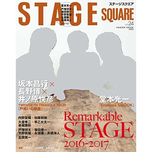 ステージスクエア vol.24 (HINODE MOOK)