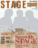 ステージスクエア vol.24 (HINODE MOOK 460)