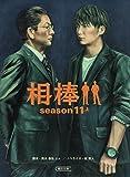 相棒 season11(上) (朝日文庫)